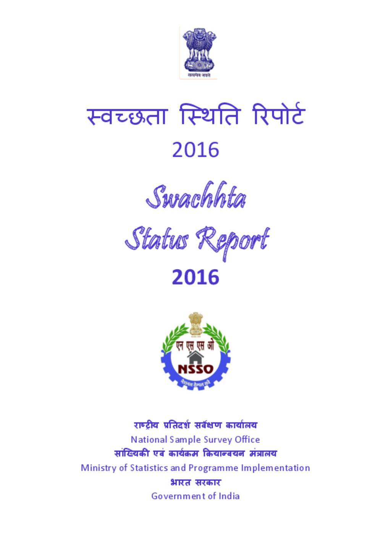 Swachhta Status report